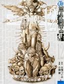 Descargar el tomo 12 de Death Note