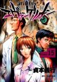 Evangelion Tomo 15 Manga