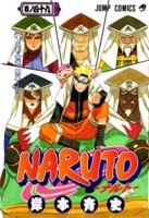 Tomo 49 de Naruto