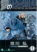 Tomo 14 de Full Metal Alchemist
