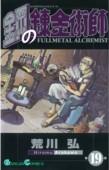 Tomo 19 de Full Metal Alchemist