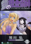 Tomo 5 de Full Metal Alchemist