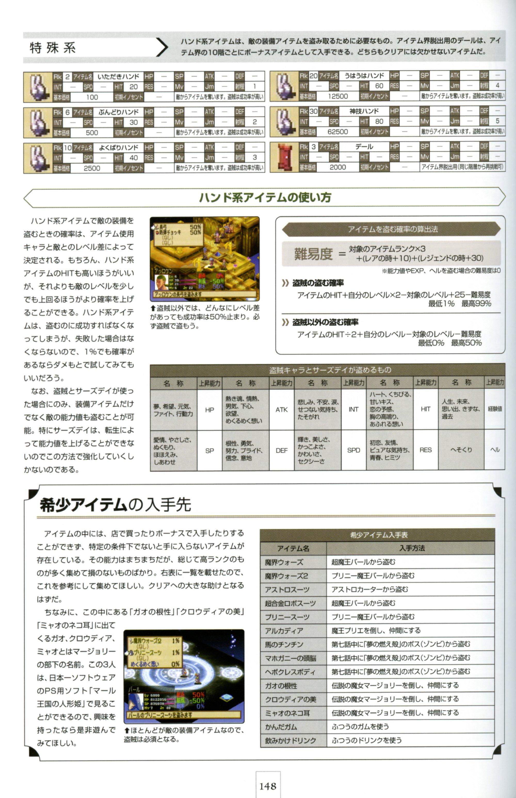 disgaeaartbook152.jpg