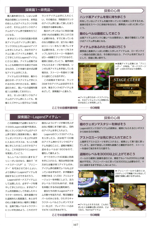 disgaeaartbook171.jpg
