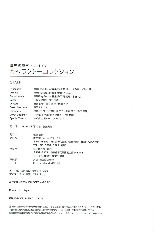disgaeaartbook180.jpg