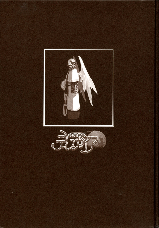disgaeaartbook182.jpg