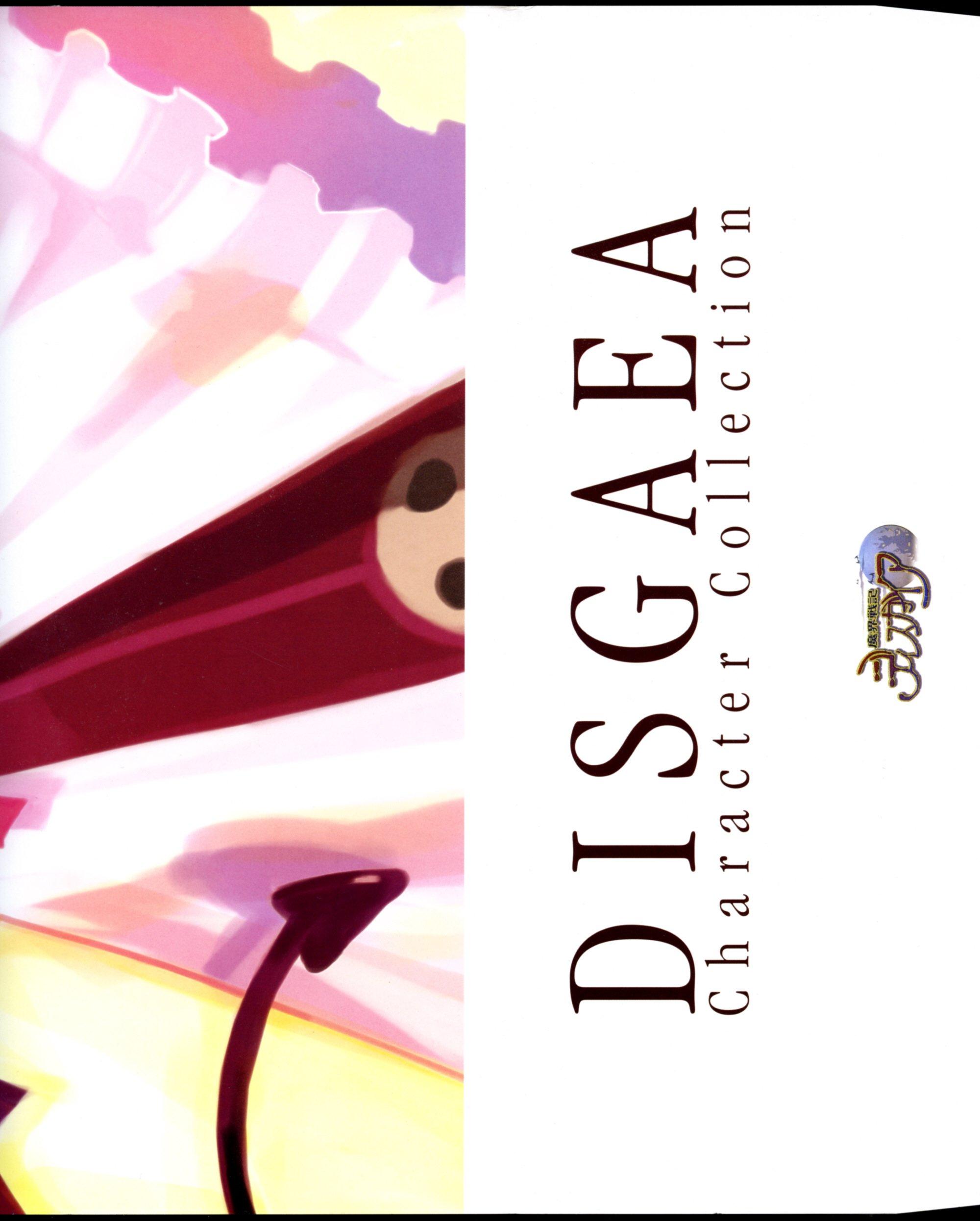 disgaeaartbook185.jpg