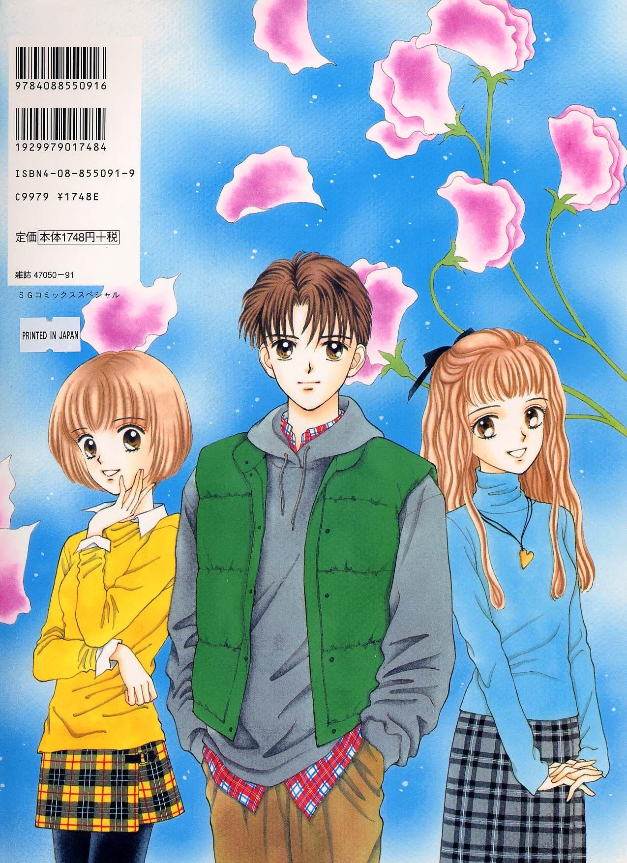 Shoujo Paradise: Marmalade Boy, Piccoli Problemi di cuore.