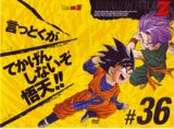 Covers y portadas de Dragon Ball Z