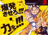 Covers de los DVD de Dragon Ball Z