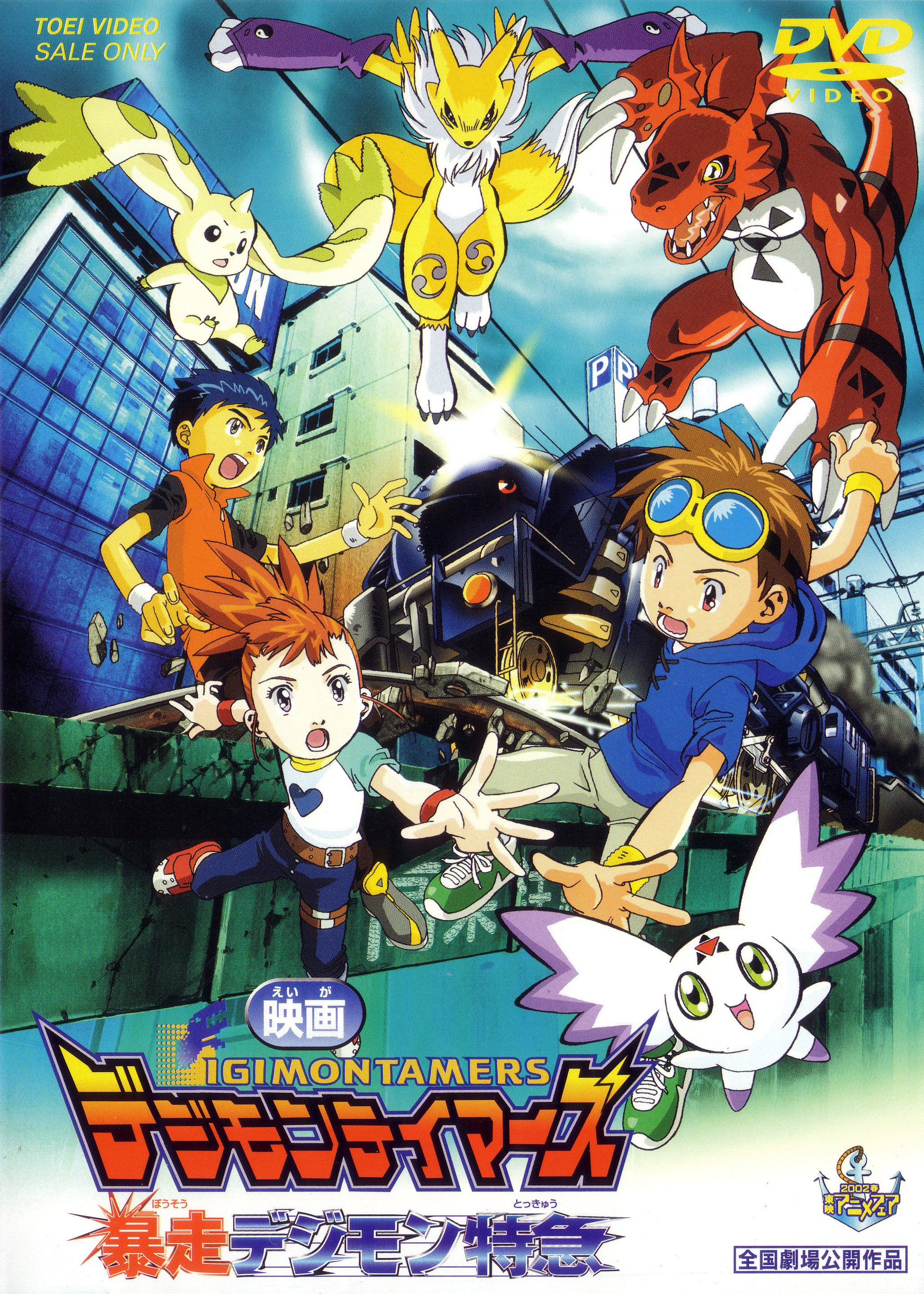 Digimon Tamers - Battle of Adventurers (Película Completa)