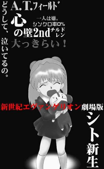 Evangelion-varias imagenes