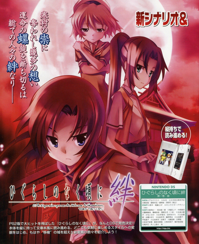 higurashinonakukoro223.jpg