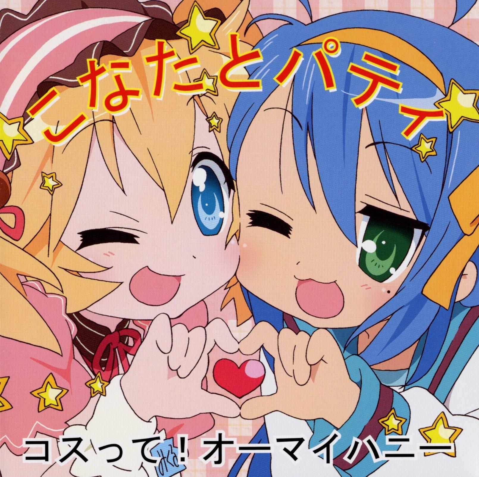 luckystar25.jpg