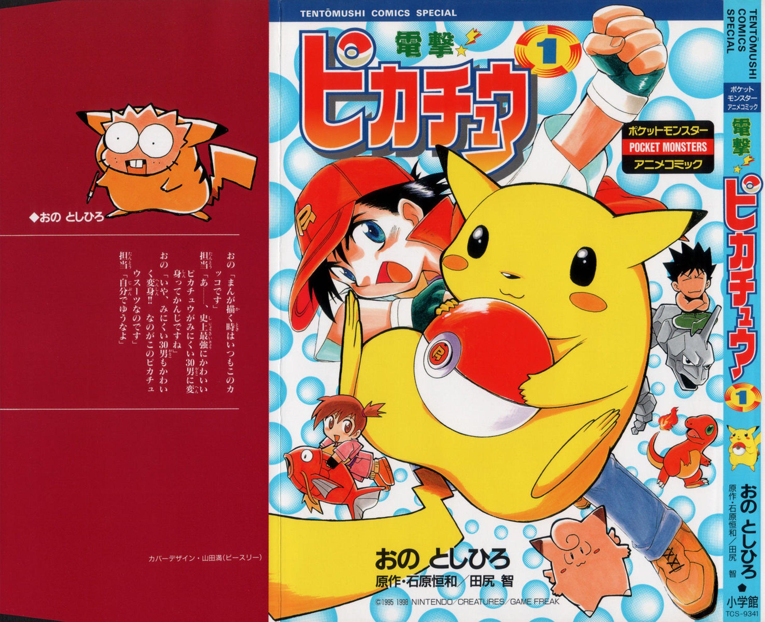 Pokemon 122