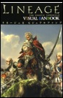 Lineage II Visual Fan Book, The Chaotic Chronicle