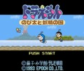 Doraemon - Nobita to Yosei no Kuni
